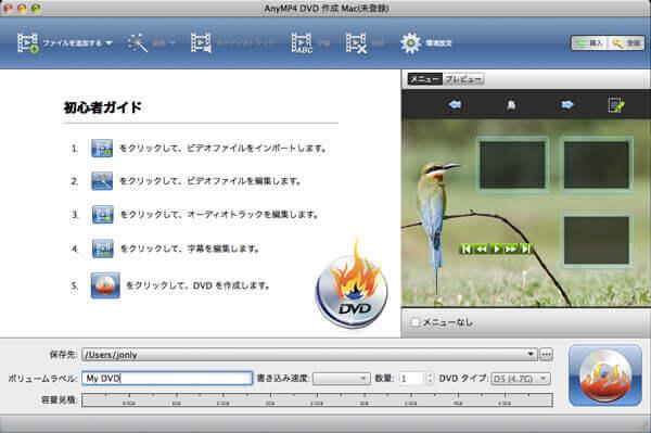 DVD焼くフリーソフト6選 - iskysoft.jp