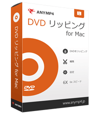 AnyMP4 DVD リッピング for Mac