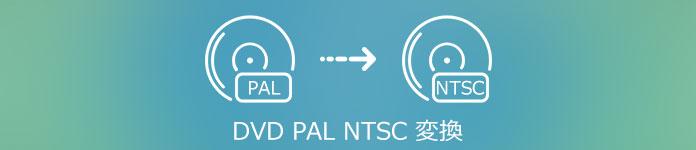 DVDに用いられる規格PALをNTSCに変換する方法