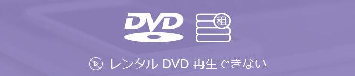 できない dvd 再生