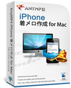 iPhone 着メロ作成 for Mac