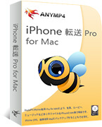 iPhone 転送 Pro for Mac