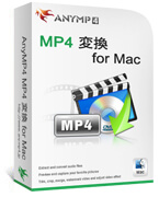 MP4 変換 for Mac