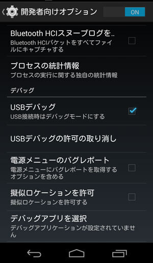 AndroidのUSBデバッグモードを有効