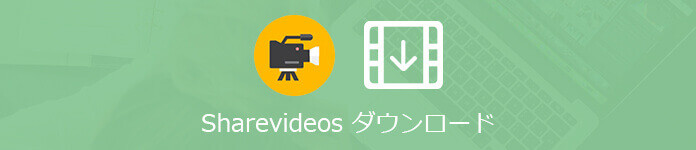 ビデオ iphone シェア