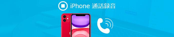 録音 iphone 電話