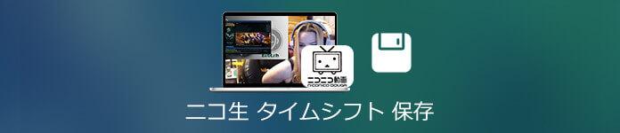保存 ニコニコ シフト 動画 タイム