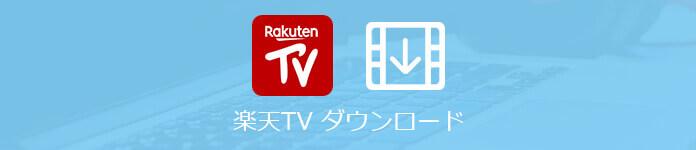 オフライン 楽天tv ダウンロード