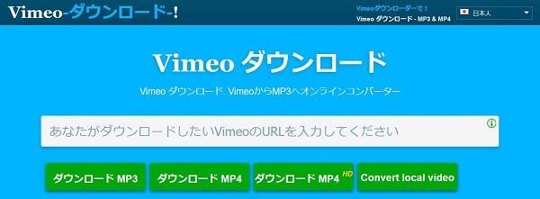 vimeo 使い方 ダウンロード