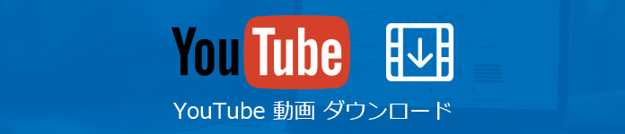 Dl youtube 動画