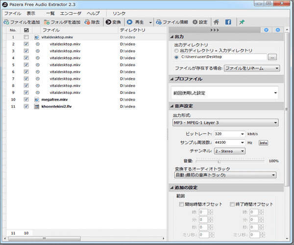 Pazera Free Audio Extractor - AVI動画ファイルをMP3に変換