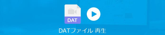 今さら聞けない!DAT動画ファイルを再生する方法