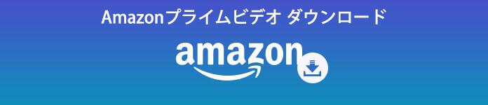 ビデオ amazon ダウンロード プライム