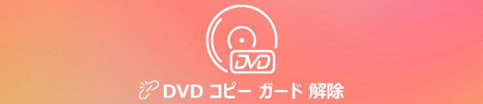 dvd コピー ガード 解除 フリー ソフト