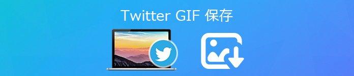 Twitter gif 保存 方法