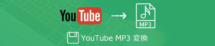 変換 ユーチューブ mp3